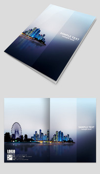 房地产城市建设宣传册封面设计