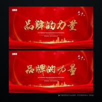红色大气品牌的力量背景板设计