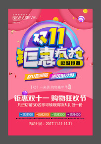 红色双十一钜惠天猫淘宝活动海报