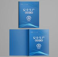 藍色安全生產管理手冊封面