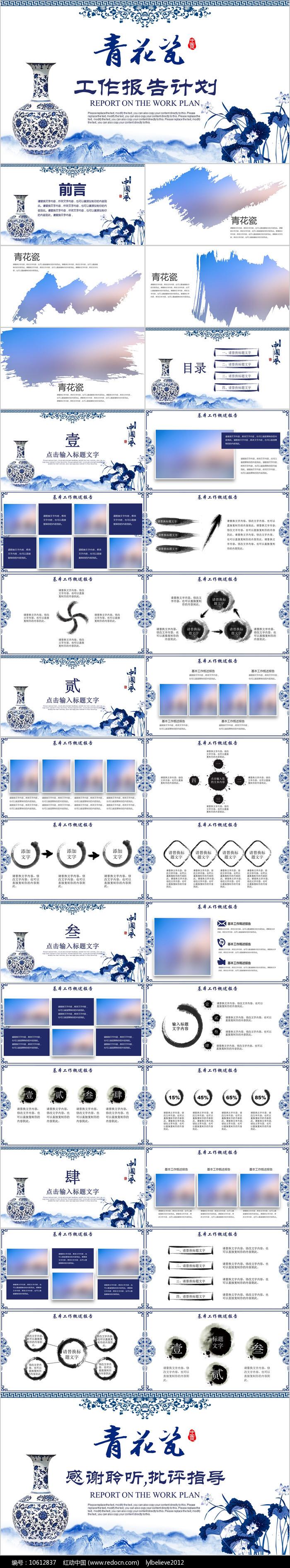 蓝色青花瓷水墨中国风江南风ppt图片