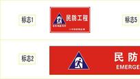 民防标志牌