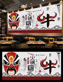 牛肉火锅背景墙