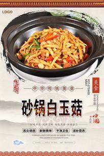 砂锅白玉菇美食海报