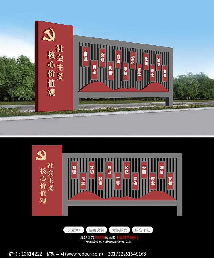 社会主义核心价值观主题景观雕塑效果图图片