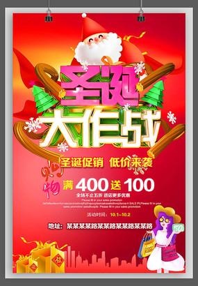 圣诞节促销海报模板设计图片