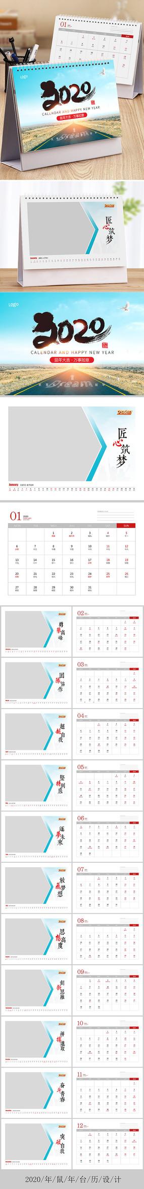 2020鼠年企业台历日历模板