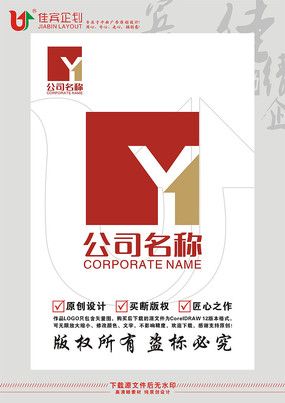 Y1英文字母瓷磚專賣店標志設計