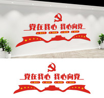 党员活动室党建文化标语墙