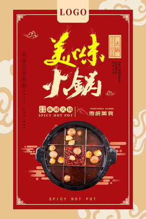 大气创意火锅美食海报设计
