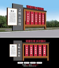 大气乡村振兴户外文化墙乡村标识形象墙