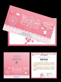 时尚粉色婚礼活动邀请函