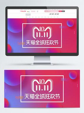 天猫淘宝双11全屏banner双十一活动海报