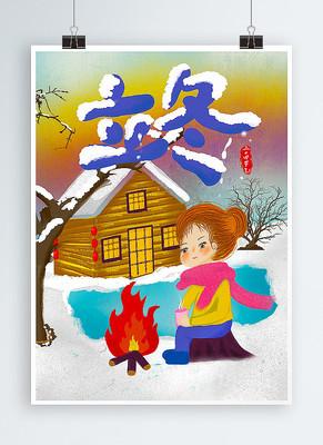 原创24节气立冬手绘海报