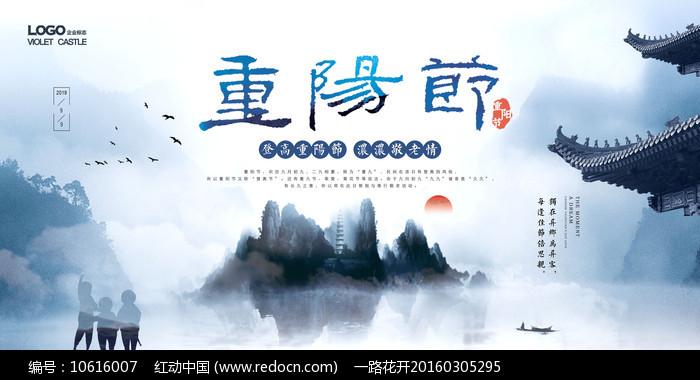 中国风重阳节海报图片
