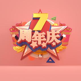 7周年庆字