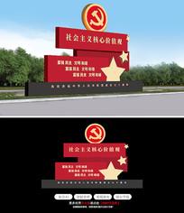 不规则社会主义核心价值观雕塑党建雕塑