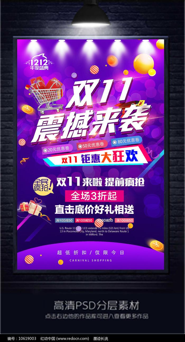 炫彩双11海报设计图片
