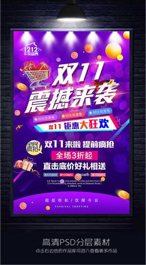 炫彩双11海报设计