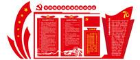 红色大气党建党员活动室70周年展板