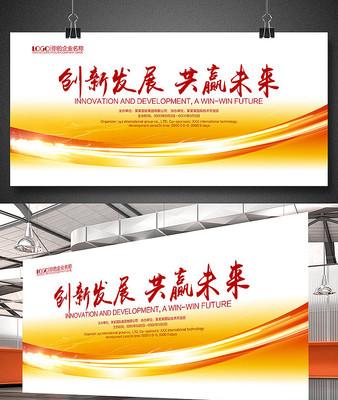 红色会议展板设计