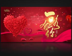 红色喜庆一路有你周年庆海报