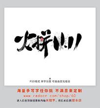 火拼11.11书法字