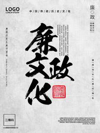 简约书法廉政文化宣传海报