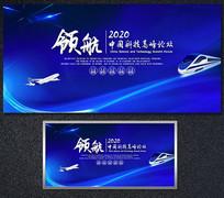 领航未来蓝色科技商务背景展板