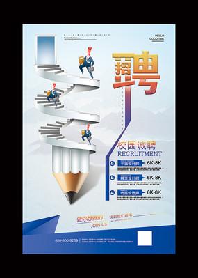 企业招聘宣传海报