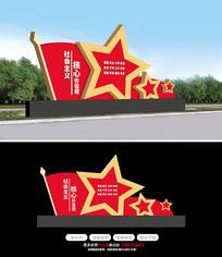 五角星社会主义核心价值观雕塑党建雕塑