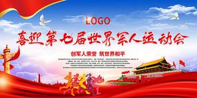 喜迎第七届武汉军运会宣传展板