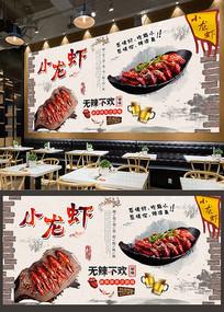 餐饮美食小龙虾背景墙