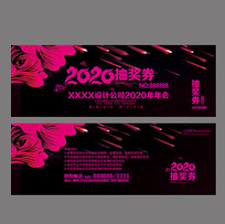 大气2020鼠年抽奖券入场券优惠券