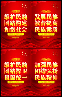 红色民族团结宣传标语展板