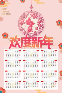 欢度新年鼠年挂历设计
