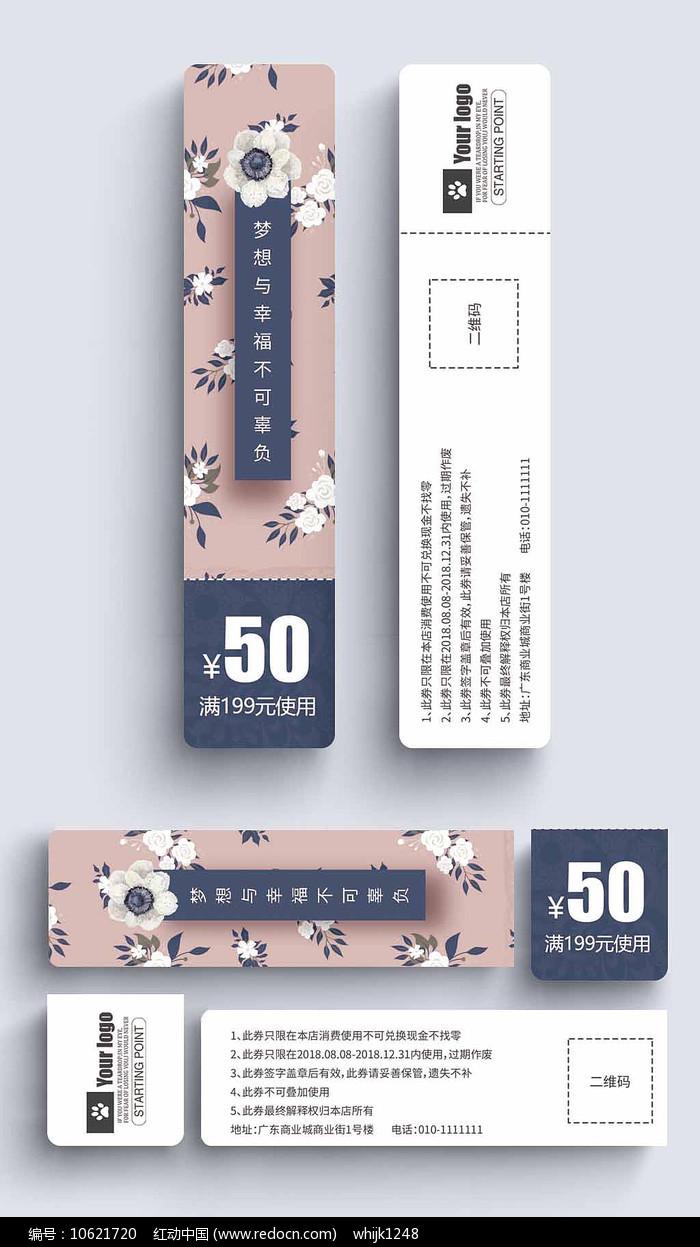 欧式花卉优惠券设计图片