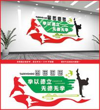 跆拳道培训文化墙设计