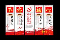 十九大精神新时代标语宣传挂画