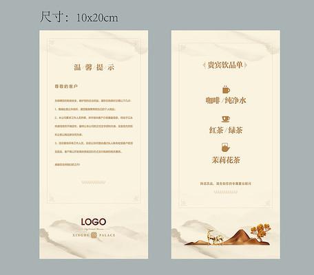 新中式房地产售楼处水吧台酒水牌台卡