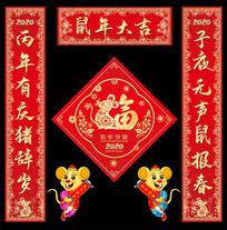 2020鼠年福字春节对联春联设计模板