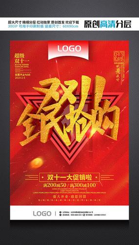 红色大气全民抢购双11促销海报设计