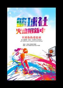 大学篮球社招新海报