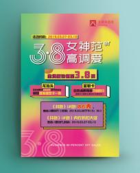 妇女节商场潮版炫彩海报