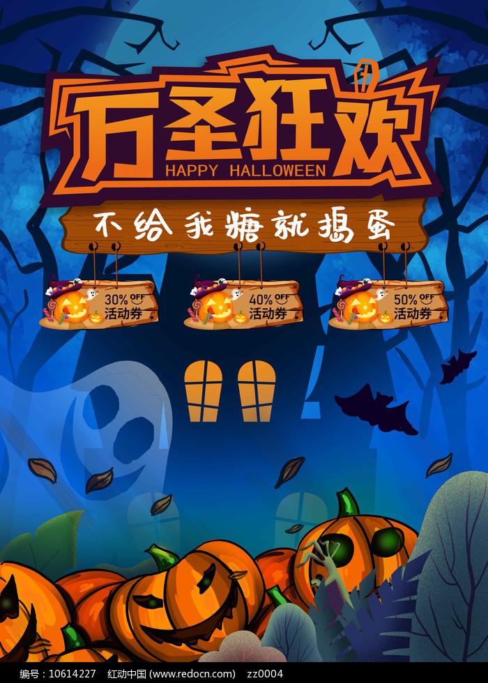 高端创意万圣狂欢鬼魂南瓜头台促销海报图片