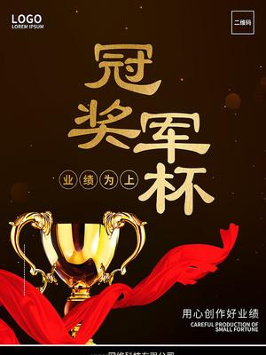 黑色大气冠军奖杯海报