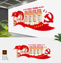 红色华表动感党建十九大党员活动室文化墙