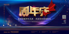 简约大气周年庆宣传海报设计