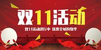 双11活动宣传海报设计