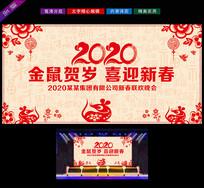 2020金鼠贺岁喜迎新春年会展板